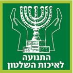 התנועה לאיכות השילטון לוגו